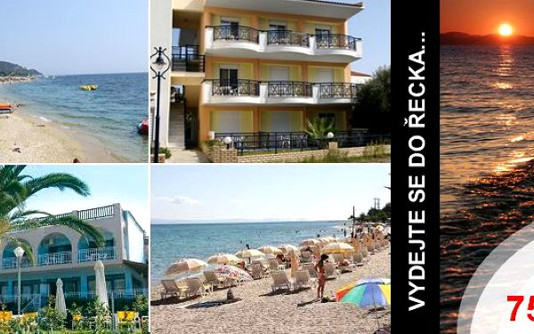 Vydejte se na letní dovolenou do ŘECKA. Nabizíme vám SUPER LAST MINUTE na 8 dní letecky zájezd s ubytováním do VILY ADAM 3*** v krásném a prosluněném místě Polichrono v blízkosti Thessaloniki již za cenu 7 590 Kč + speciální dětská cena 5 990 Kč.