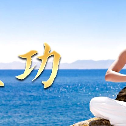 2 lekce tradičního čínského harmonizačního cvičení QI GONG ve sport centru Budokan jen za 40 Kč.