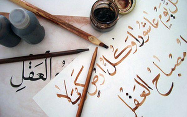Arabský jazyk pro středně pokročilé - Čt 19:30, Brno