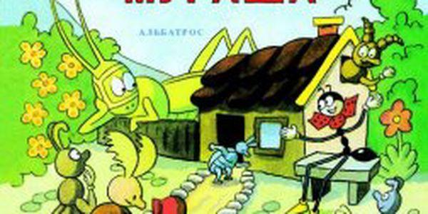Knížka Ferdy Mravence-RUS Ruská verze