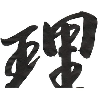 Kurz Japonské kaligrafie (pá-ne 9:00-14:30, 17.6.-19.6.)