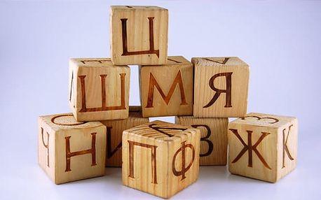 Kurz ruštiny pro pokročilé: flexibilní výuka ve 2-4 účastnících